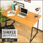 デスク 木製 ワークデスク 幅120cm パソコンデスク シンプルデザイン クロスバー 可動式ブックスタンド 角丸加工 PVC 足元広々 アジャスター付き