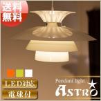 ショッピングペンダント ペンダントライト LED スポットライト 天井照明 北欧風 間接照明 スチール コード調節 照明 LED対応 インテリア照明
