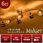 シーリングライト スポットライト 天井照明 6灯 ミッドセンチュリー 家具 インテリア 北欧 北欧風 間接照明(セール SALE) リモコン付き
