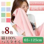 ショッピング綿100% バスタオル タオル ロングパイルタオル 綿100% 送料無料 人気