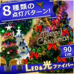 【限定価格】 クリスマスツリー 90cm 光ファイバー LED おしゃれ オーナメント 点灯8パターン切り替え