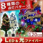 クリスマスツリー 120cm 光ファイバー LED おしゃれ オーナメント 点灯8パターン切り替え