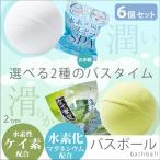 バスボール 入浴剤 6個セット 入浴 ケイ素 水素 炭酸 滑らか しっとり 美容効果 保湿 疲労回復 血行促進