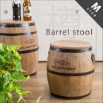 スツール 樽型 Mサイズ 木製スツール 収納 インテリア