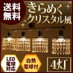 ショッピングペンダントライト ペンダントライト LED 照明 インテリア照明 天井照明 シーリングライト 4灯 間接照明 (セール SALE)