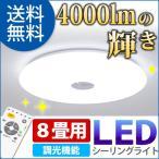 シーリングライト LED 天井照明 8畳 LED照明器具 調光 リモコン付 LEDシーリングライト ルミナス