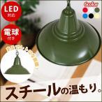 ペンダントライト 天井照明 照明器具 LED対応 北欧 スポットライト 1灯 間接照明 スチール レトロ調 電球付き