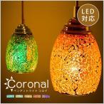 ショッピングペンダント ペンダントライト LED 天井照明 ガラス レトロ調 間接照明 ビードロ風 LED対応 ライト コンパクト おしゃれ