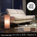 フロアライト おしゃれ アジアン LED スタンドライト ファブリック 123cm高