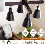 シーリングライト LED 対応 スポットライト 4灯 照明 クロス 天井照明 LED対応 間接照明 おしゃれ 照明器具 8畳 点灯切替 角度調節