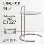 アイリーン・グレイ ガラスサイドテーブル ジェネリック家具 デザイナーズ