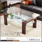 ローテーブル ガラステーブル センターテーブル 木製脚 テーブル シンプル ミッドセンチュリー 強化ガラス 強化ガラステーブル