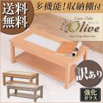 テーブル センターテーブル 木製 ガラス ローテーブル