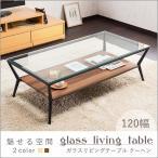 テーブル ガラス 120幅 リビング センターテーブル アジャスター 強化ガラス デザイン性