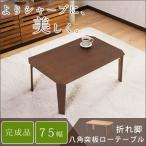 ローテーブル 八角 センターテーブル 75cm 木製 テーブル コンパクト 折りたたみ 折れ脚