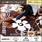 ラグ ラグマット 3畳 三畳 200×250 おしゃれ 北欧 カーペット 長方形 カフェ