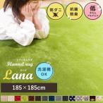 ラグマット ラグ カーペット 洗える 185×185cm 2畳 二畳 ウォッシャブル 正方形 フランネルラグ 秋冬 ホットカーペット 床暖房