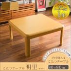 こたつテーブル 正方形 一人用こたつ