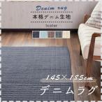 キルトラグ ラグマット カーペット 2畳 145×185 デニム地 洗える オールシーズン 長方形  《clearance》