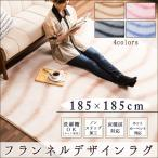 ラグ 2畳用 フランネル オーロラ柄 デザイン カーペット おしゃれ 185×185cm