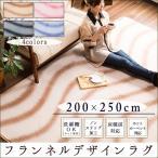 ラグ 3畳用 フランネル オーロラ柄 デザイン カーペット おしゃれ 200×250cm