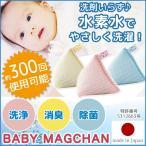 ベビーマグちゃん 洗剤 合成界面活性剤 不使用 マグネシウム 抗菌 防臭 赤ちゃん ペット 加齢臭
