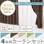 ショッピングカーテン カーテンセット 遮光カーテン レース 4枚組 プリントカーテン 遮光 等級あり 断熱 135cm丈 フック付き 腰窓 洗える