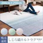 ラグ ラグマット カーペット 洗える 200×250cm グラデーション柄 しじら織り 長方形 3畳 キルトラグ
