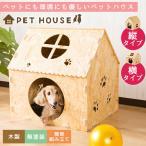 総合インテリア・エンジョイホームで買える「ペットハウス ペット用品 室内用 屋内用 ドッグハウス キャットハウス 無塗装 木製 パイン材 犬用 猫用 ベッド 可愛い」の画像です。価格は3,980円になります。