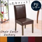 チェアカバー チェア用カバー レザー調 無地 シンプル PUレザー 洗濯可能 伸縮性 傷防止 汚れ防止 ひじ掛け無し用 イス いす 椅子