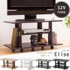 テレビ台 ローボード テレビボード コンパクト テレビスタンド 幅80cm 32V型 キャスター付き 収納 おしゃれ 人気