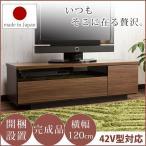 テレビボード 完成品 テレビ台 開梱設置 日本製 TV台 42V型 木製 幅120cm 収納