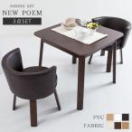 ダイニングセット 3点セット 幅80cm ダイニングテーブルセット 2人掛け テーブル チェア 椅子 2脚 カフェ風 クッション ファブリック PVC 背もたれ 360回転