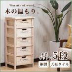 ショッピングチェスト チェスト 木製 5段 タンス たんす 洋ダンス 桐製