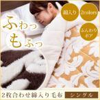 ショッピング毛布 毛布 2枚合わせ シングル 衿付き 綿入り ウォッシャブル ボア生地 ジャガード織り 洗える ふわふわ 保温性 洗える