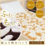 敷きパッド 敷パッド シングル 綿入り ウォッシャブル ボア生地 ジャガード織 洗える ふわふわ 保温性 洗える ベッドパット