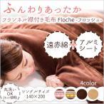 毛布 暖かい シングル アルミシート フランネル 遠赤綿 保温 襟付き 寝具 布団 あったか 洗える ウォッシャブル