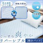ひんやり リバーシブル 敷きパッド 涼感 接触冷感 パイル生地 爽やか 快適 洗える 夏