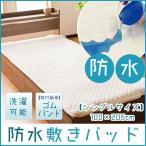 おねしょパッド 防水 敷きパッド シングル ベッドパッド