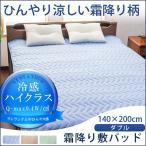 冷感敷きパッド ダブル ひんやり 敷きパッド 涼感 ひんやり 夏 140×200cm 洗える ベッドパッド 冷感マット