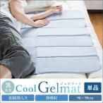 冷感ジェルマット ひんやり 敷きパッド ハーフパッド カバーセット 90×90cm 接触冷感 涼感 クール ひんやりマット 熱吸収