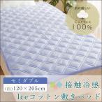 敷きパッド セミダブル 冷感 綿100% コットン ベッドパッド クール 夏 涼感 洗える ひんやり 敷きパッド 夏用 敷パッド 洗える ウォッシャブル 敷き布団