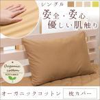 枕カバー 43×63cm オーガニックコットン 綿100% 洗える ウォッシャブル 吸水性 耐久性 肌触り ピロケース