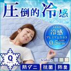 敷きパッド 超ひんやり 抗菌 防臭 防ダニ 超接触冷感 (Q-MAX0.5) クイーンサイズ 史上最高のひんやり感 いちばん冷たい 冷感敷きパッド 洗える 冷却マット