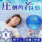 敷きパッド 超ひんやり 抗菌 防臭 防ダニ 超接触冷感 (Q-MAX0.5) キングサイズ 史上最高のひんやり感 いちばん冷たい 冷感敷きパッド 洗える 冷却マット
