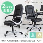 オフィスチェアー パソコンチェア クッション 肘可動 肘固定 ハイバック パソコンチェアー 椅子/イス ロッキング 昇降