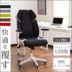 ショッピングオフィス オフィスチェア メッシュ生地 PCチェア 快適 リクライニング 角度固定 クッション 肘置き 360度回転 昇降機能 デザイン おしゃれ 椅子 イス
