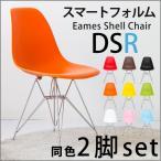 イームズチェア 2脚セット ジェネリック家具 ダイニングチェア DSR シェルチェア モダン リプロダクト スチール脚