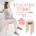 スツール 2脚セット スタッキングスツール スタッキングチェア 木製 重ねられる スタッキング コンパクト 省スペース 椅子 イス いす