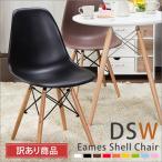 イームズチェア リプロダクト DSW eames ダイニングチェア シェルチェア ジェネリック家具 木脚 チェア 椅子 イス デザイナーズ 訳あり